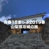 山梨県内の日本100名城と続日本100名城を制覇してきました!