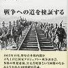井上寿一『戦争調査会』