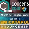 【5月】ネム(NEM)カタパルト実装mijin v.2の翻訳記事!仮想通貨ニュースまとめ