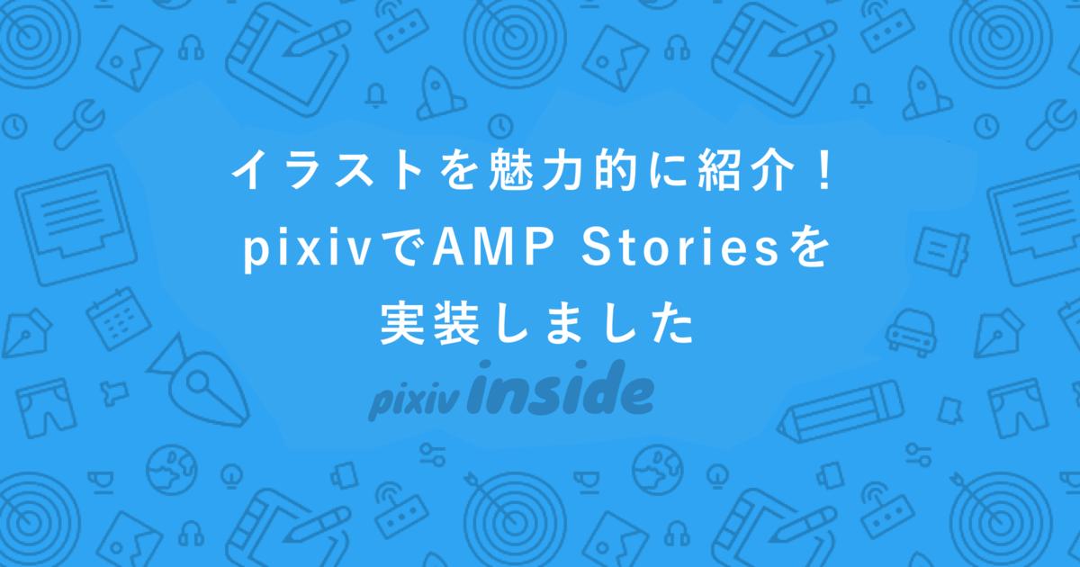 イラストを魅力的に紹介! pixivでAMP Storiesを実装しました