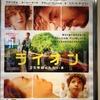 【映画】『LION/ライオン 〜25年目のただいま〜』はGoogle崇拝映画じゃなかった【ネタバレ】