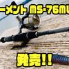 【DESIGNO×HAMA】プロショップとのコラボスピニングロッド「モーメント MS-76ML+」発売!