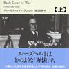 日本という「裏口」を使って大戦へ参戦したルーズベルト外交を批判的に検証 『裏口からの参戦 [上][下] ルーズベルト外交の正体 1933-1941』チャールズ・カラン・タンシル 著 渡辺惣樹 訳