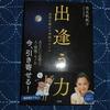 浅見帆帆子さんの本☆出逢う力