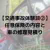 【交通事故体験談②】任意保険の内容と車の修理見積り
