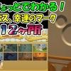 【KH3】オリンポス、幸運のマーク!全12ヶ所!5分ちょっとでわかる!#6