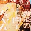 西加奈子という小説家との初対面はもうなにも言えねぇ『漁港の肉子ちゃん』【読書屋!】