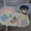 「第35回紙とあそぼう作品展 巡回展」@高知県庁を観てきました