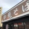 中華そば楠本屋(海南市)