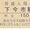 東武鉄道  硬券入場券 8