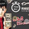 【Kindle】投資漫画『インベスターZ』1〜20巻が各5円の大セール中