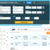 イギリス行きの往復航空券をたった5万円でゲットする方法