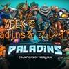 XIM APEXでPaladinsをプレイする(Smite ST使用設定)