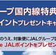 JAL国内線の特典航空券1区間につき1000ポイントor500ポイント(対象便に限る)