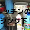 キッチンシンク下の収納に100均を活用!まずは全出し不用品を処分