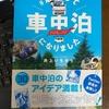 【離婚して車中泊になりました (ソノラマ+コミックス) 朝日新聞出版】という本を紹介したい
