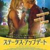 【映画】ステータス・アップデート(ミュージカルやシットコム好きなあなたにおすすめ!)