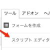 Google Apps Scriptを使ってmBaaSを定期実行する