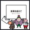 """モリノサカナ """"ボクへの手紙"""" #314 差異を超えて"""