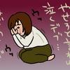 のほほん男子Dさん⑦コンプレックス爆発