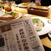 【開催報告・日経新聞編】 第198回 もくもく勉強の会|名古屋で朝活!!朝活@NGO
