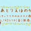【5/10 新商品紹介vol.74&キャンペーン情報】