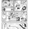 山本アットホーム 第89話「きけんな台風!」