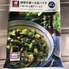 コンビニグルメ LAWSON冷凍食品 野菜を食べる生パスタほうれん草クリーム