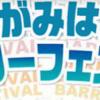 さがみはらバリアフリーフェスティバル 12月4日開催!!!