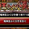 level.289【竜ガチャ&雑談】今週の竜神王ふくびき&雑談