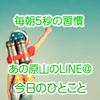 今日のひとこと Vol.51~Vol.60