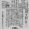 【糞漫画】すごいぞ鈴木君!! 第7話「死」