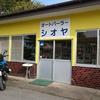 R1200R成田プチツーリング:レトロな自販機コーナー「オートパーラーシオヤ」
