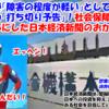 日本経済新聞への惜しみ無き称賛!