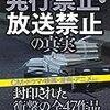 『発行禁止・放送禁止の真実 (別冊宝島 2589) 』
