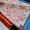 ねこ日記(4/20~4/22) #万年筆 #ねこ #ほぼ日手帳 #日記