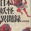 『日本妖怪異聞録』