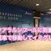 クアラルンプール空港での入国手続き〜写真と図で解説〜