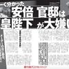 週刊現代の記事「安倍官邸は天皇陛下が大嫌い」について