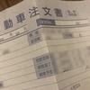 平成最後のクルマ契約と候補車たち