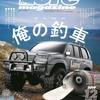 バス釣りに適した車やレイドジャパンのマイクロダッジなど掲載の「ルアーマガジン2019年12月号」発売!