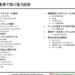 プロジェクトマネージャ試験の勉強をはじめる(前半)