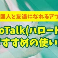 話題沸騰中の言語交換アプリ『HelloTalk』おススメの使い方!