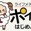 ライフメディアで賞金総額5万円のブログコンテスト募集中!「無理」ではなく、挑戦してみて!