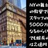 NYの舞台芸術の殿堂で舞台スタッフの年俸が5000万円になるからくり、でも館長の年俸は2億円