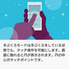 Xperiaで画面に円が出て誤操作してしまう時の設定変更方法(手袋モード)