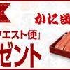 『かに道楽 味のリクエスト便』総額10万円(相当)プレゼントキャンペーン開催