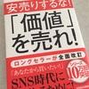 「安売りするな!価値を売れ!」自営業者は物を売る前に読むべき!SNS時代に売れるために!