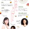 コスムジカ企画おやつコンサート終演♪【ダイジェスト映像】