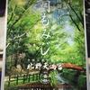 4月25日・天神市 テイクアウトメニュー
